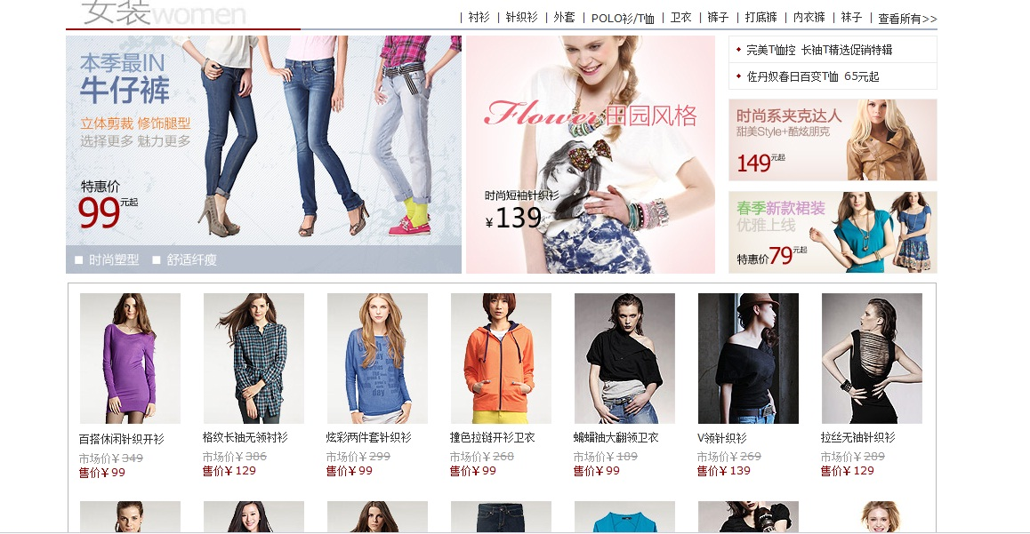 Delicate Online Fashion Shopping